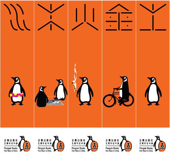 Bookmark Designs Jason Pym Illustration Blog