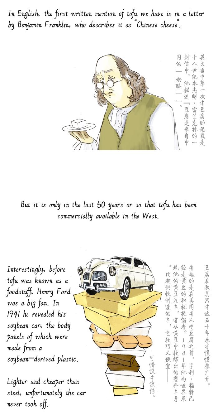 jason_pym-tofu07