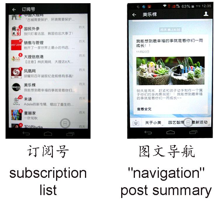 jason_pym-wechat_post_03_subscription