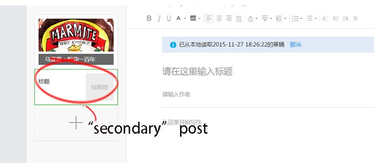 jason_pym-wechat_post_09_secondary_post